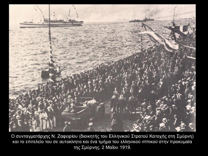 Σμύρνη 1919