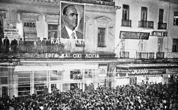 Καραμανλής 1956