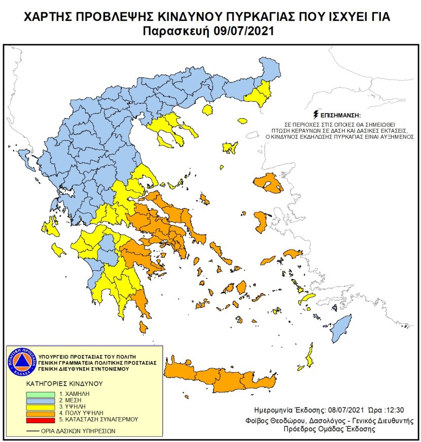 χάρτης πυρκαγιά