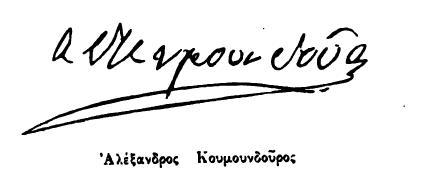 Αλέξανδρος Κουμουνδούρος
