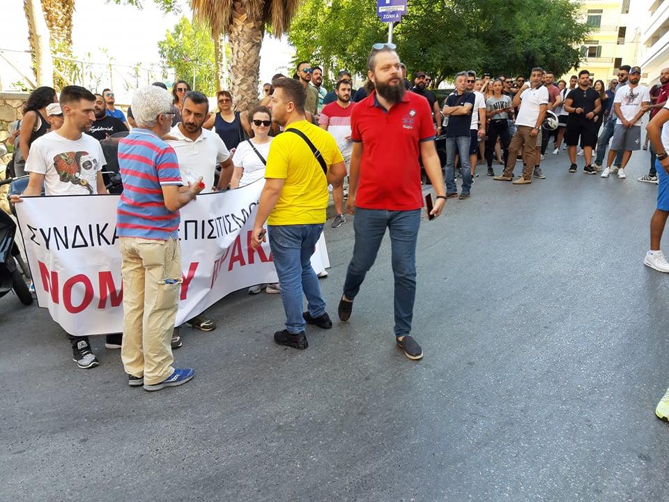 Τουρισμός Διαμαρτυρία
