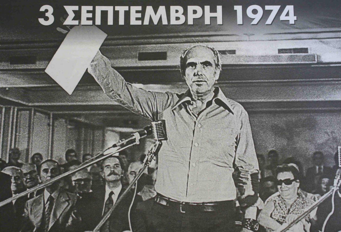 Ανδρεας 1974