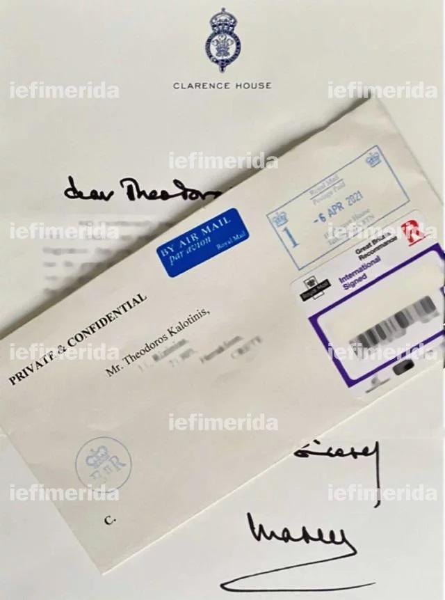 Επιστολή Καρόλου αρωματοποιός