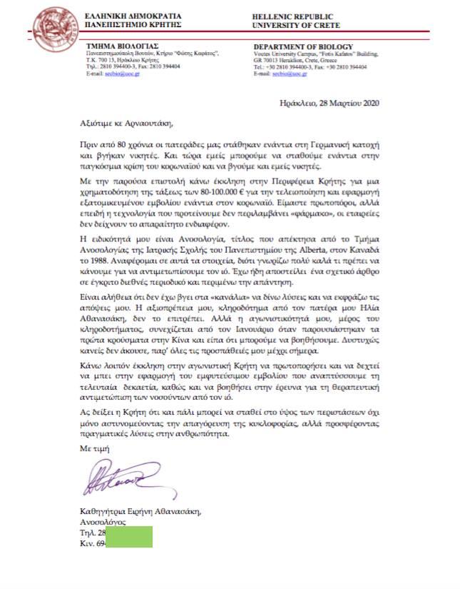 Επιστολή Ειρήνης Αθανασάκη