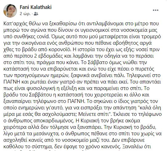 Καταλαγαριανάκης ανάρτηση