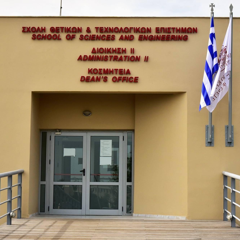 Κοσμητεία Σχολή Θετικών και Τεχνολογικών Επιστημών