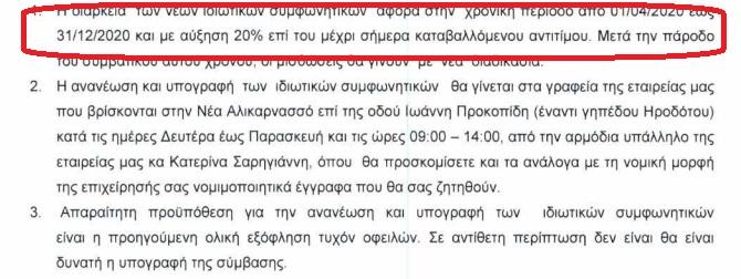Έγγραφο ΔΕΠΑΝΑΛ