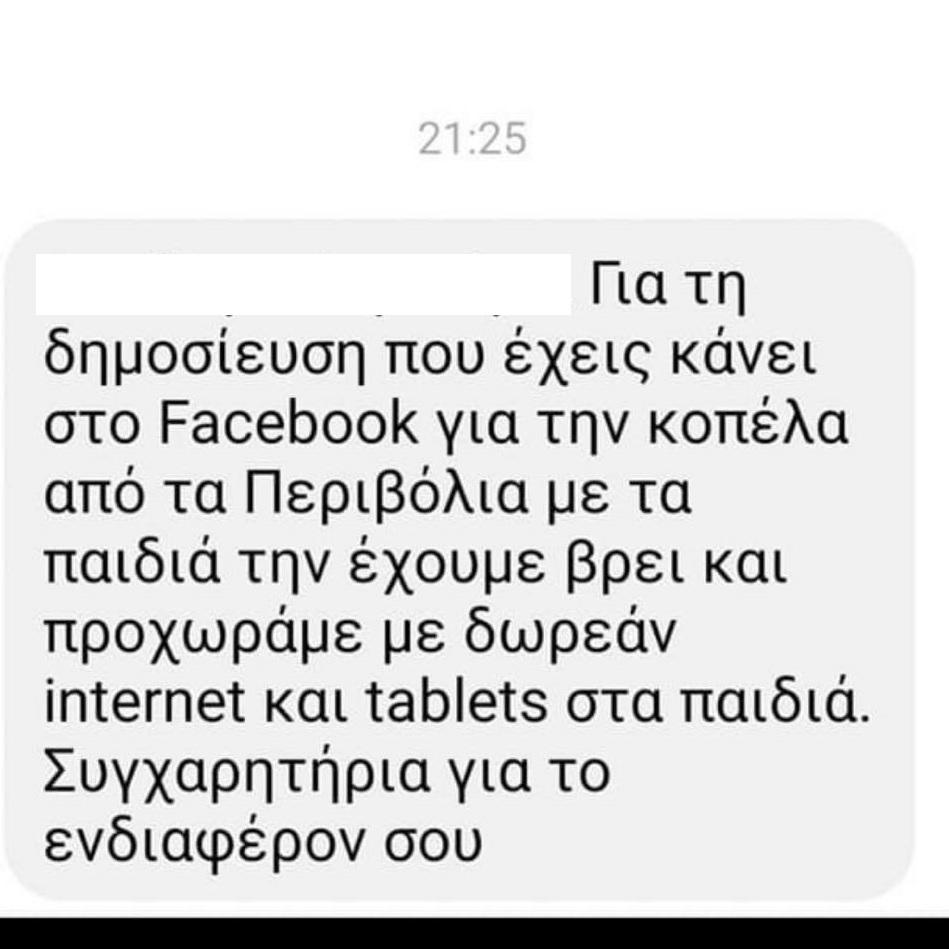 Μητέρα τηλεκπαίδευση