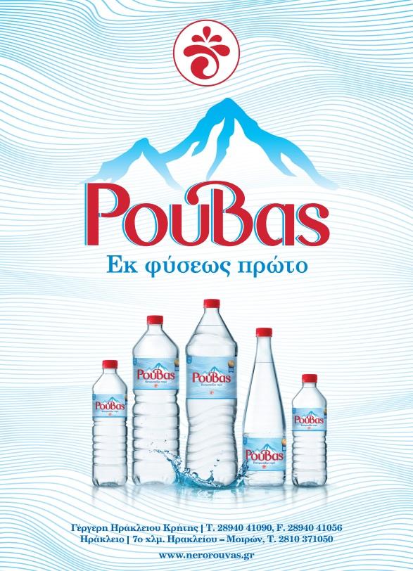 Νερό Ρούβας