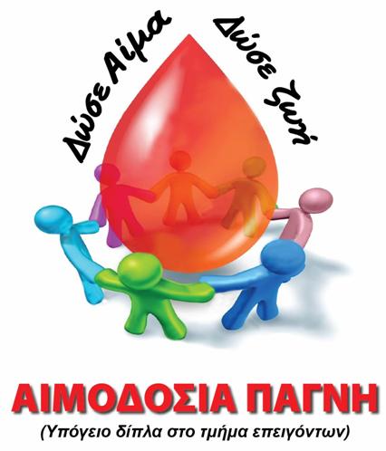 Αιμοδοσία ΠΑΓΝΗ