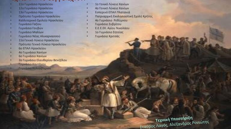 """Οι μαθητές από την Κάντανο ως τη Σητεία """"συνομιλούν"""" με τους αγωνιστές του 1821"""