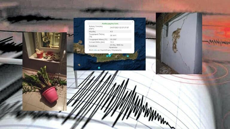 Πολλή ανησυχία και μονάχα υλικές ζημιές, η πρώτη αποτίμηση του σεισμού