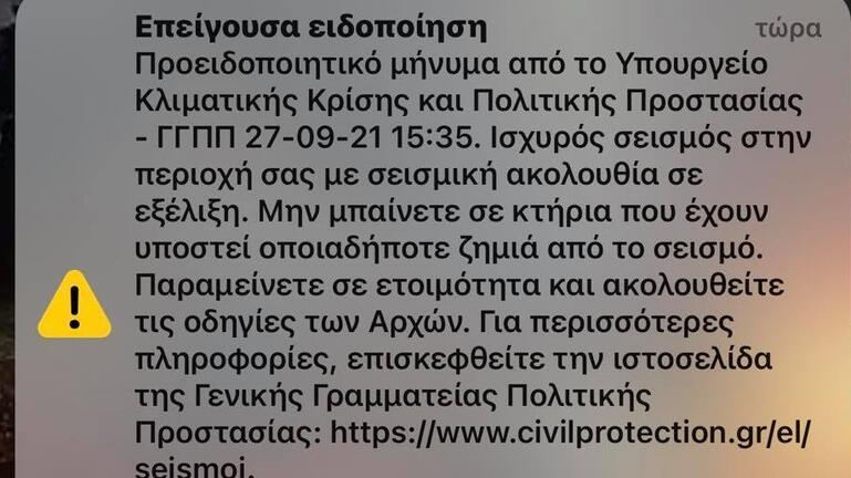 Μήνυμα από το 112 στους κατοίκους του Ηρακλείου