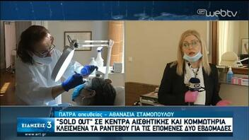 """Sold-out"" σε κέντρα αισθητικής και κομμωτήρια"